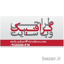 طراحی وب سایت با گرافیک مدرن و با زبان php