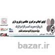 همایش سراسری عکاسی و نورپردازی-مشهد-25 تیر 1394