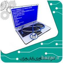 تعمیرات لپ تاپ ( 3 ماه گارانتی تعمیرات )